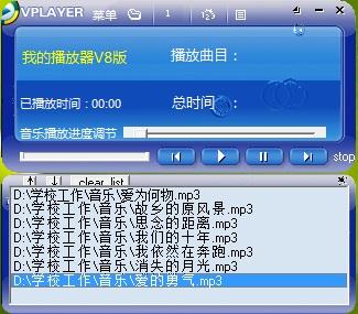 2-播放列表界面