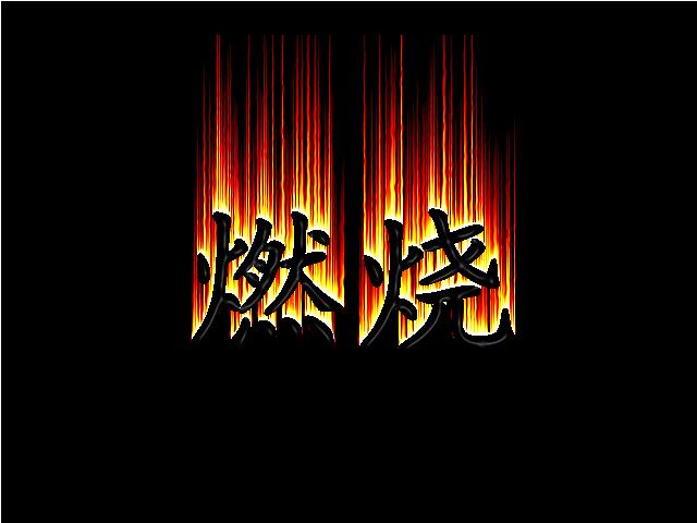 燃烧字.jpg
