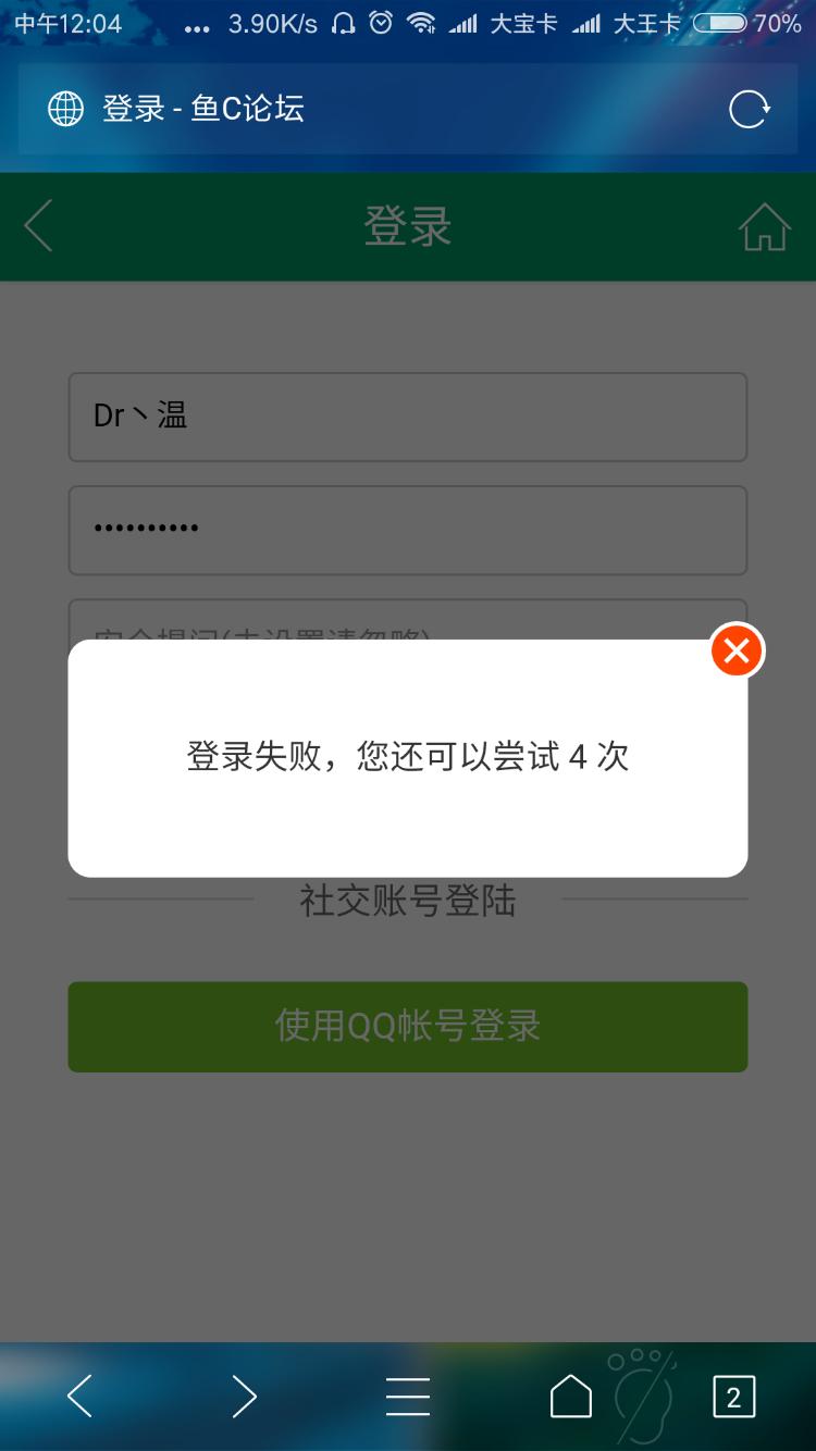 Screenshot_2017-12-26-12-04-37-630_com.tencent.mtt.png