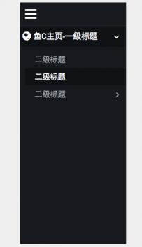 39 - 秘制扁平三级菜单栏