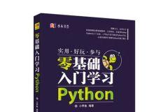 【入门】《零基础入门学习Python》