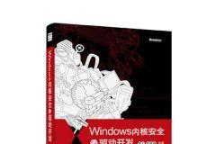【进阶】《windows内核安全与驱动开发》