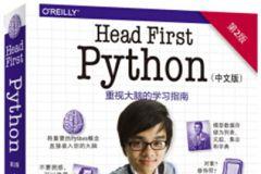 【入门】《Head First Python(第二版)》