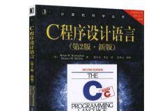 【入门】《C程序设计语言》(第2版)