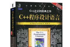 【入门】《C++程序设计语言》