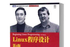 【进阶】《Linux程序设计》(第4版)