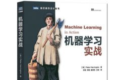 【进阶】《机器学习实战》