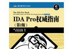 【进阶】《IDA Pro权威指南》(第2版)