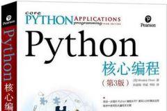 【进阶】《Python 核心编程》(第三版)